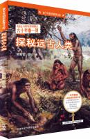 青少年科学素养文库:探秘远古人类
