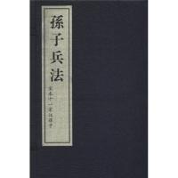 孙子兵法:宋本十一家注孙子(套装共3册)