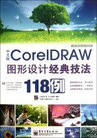中文版CorelDRAW图形设计经典技法118例(附光盘)