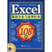 Excel数据分析与处理经典108例(附光盘)
