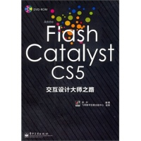 AdobeFlashCatalystCS5交互设计大师之路(含光盘)郑宇正版书籍