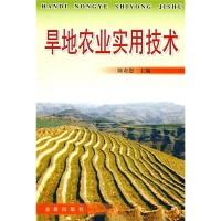 旱地农业实用技术