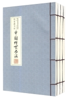 线装藏书馆:中国传世书法(套装1-4册)