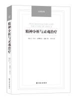 汉译经典:精神分析与灵魂治疗