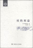 日本公共法译丛:诉的利益