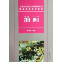 文化部中国艺术科技研究所美术考级指定教材:油画