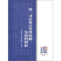 司法鉴定研究文集·第5辑:统一司法鉴定管理体制发展的创新