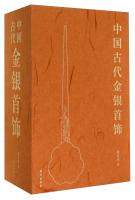 中国古代金银首饰(套装共3册)