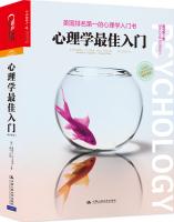 湛庐文化心理学最佳入门(原书第2版)