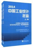 2014年中国工业统计年鉴(套装上下册附光盘1张)