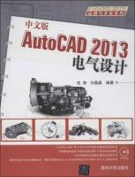 中文版AutoCAD2013电气设计张涛刘晶晶计算机与互联网书籍