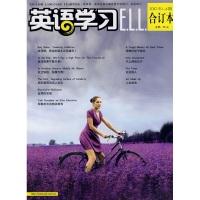 英语学习(2010年上半年合订本)