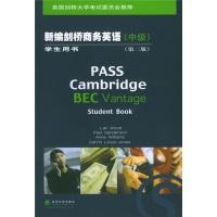 新编剑桥商务英语(中级)(学生用书)(第2版)
