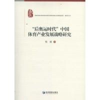 """正版""""后奥运时代""""中国体育产业发展战略研究杨越9787509615126"""