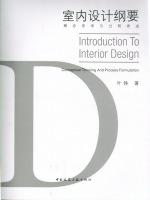 室内设计纲要:概念思考与过程标书