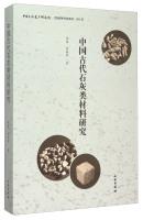 中国古代石灰类材料研究