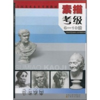 全国美术水平考级教材:素描考级(6-10级)