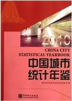 【全新正版现货包快递】2010中国城市统计年鉴