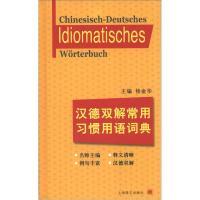 汉德双解常用习惯用语词典