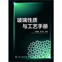 玻璃性质与工艺手册