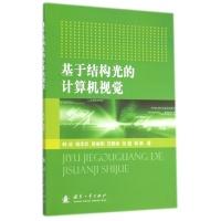 基于结构光的计算机视觉韩成等计算机与互联网书籍