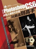 中文版PhotoshopCS6数码人像照片处理从新手到高手(附DVD光盘1张)