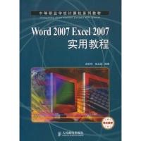 中等职业学校计算机系列教材:Word2007Excel2007实用教程
