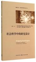 格致方法·社会科学研究方法译丛:社会科学中的研究设计