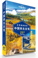 孤独星球LonelyPlanet旅行指南系列:中国西北自驾26条精选线路