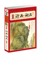 家藏四库系列:诗品·词品(插图本)