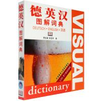 正版德英汉图解词典外研社英语词典德语词典英汉词典德汉字典英语自学教材配套工具书
