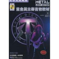 乔伊吉他教室:重金属主奏吉他教材(共2册)(附光盘)