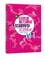 新日本语能力测试阶梯导学·N1文法专训