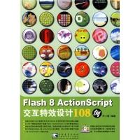 Flash8Actionscript交互特效设计108例