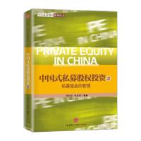 【中信出版社】中国式私募股权投资(2):私募基金的管理