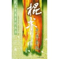 棍术竞赛套路——武术竞赛系列丛书