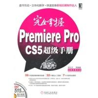 完全掌握PremiereProCS5超级手册(含光盘)王红卫正版书籍