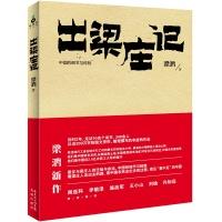 出梁庄记(中国的细节与经验)2013年中国好书,新浪网2013年度十大好书