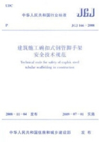 JGJ166-2008-建筑施工碗扣式钢管脚手架安全技术规范