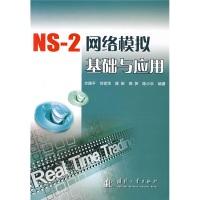NS-2网络模拟基础与应用