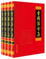 曾国藩全集(文白对照套装1-4卷)