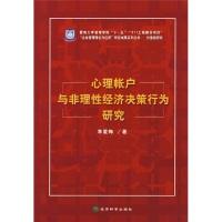价值链研究:心理帐户与非理性经济决策行为研究