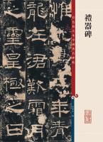 彩色放大本中国著名碑帖·礼器碑