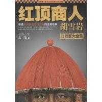 红顶商人胡雪岩珍藏版大全集58-63高阳小说传记书籍