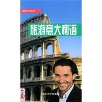 旅游外语系列7:旅游意大利语