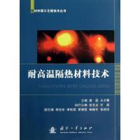 耐高温隔热材料技术唐磊王夕聚编军事科技书籍