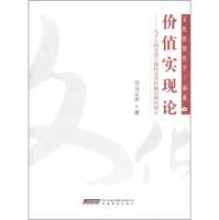 文化价值哲学三部曲(3)·价值实现论:关于人的文化主体性及其价值实现的研究