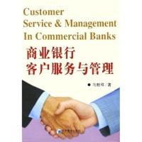 商业银行客户服务与管理