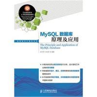 MySQL数据库原理及应用