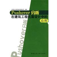 Pushover分析在建筑工程抗震设计中的应用